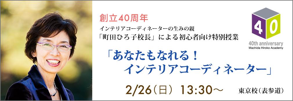 町田ひろ子 特別授業 あなたもなれるインテリアコーディネーター
