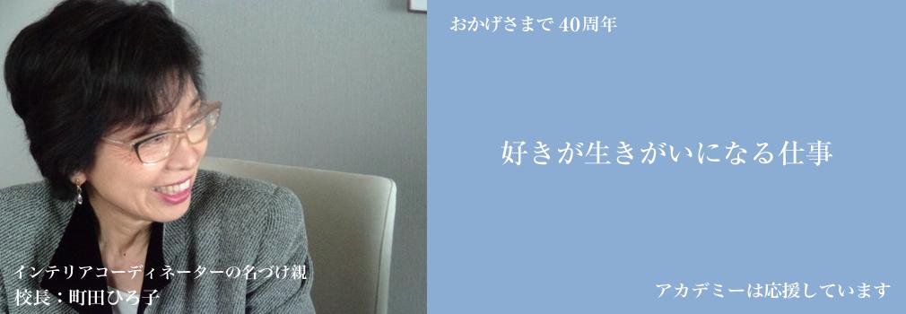町田ひろ子インテリアコーディネーターアカデミー 好きを仕事にする学校