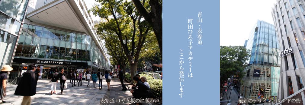 町田ひろ子インテリアコーディネーターアカデミー 青山・表参道