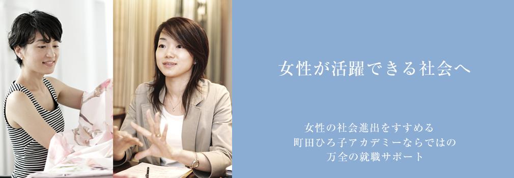 インテリア業界 町田ひろ子アカデミーならではの万全の就職サポート