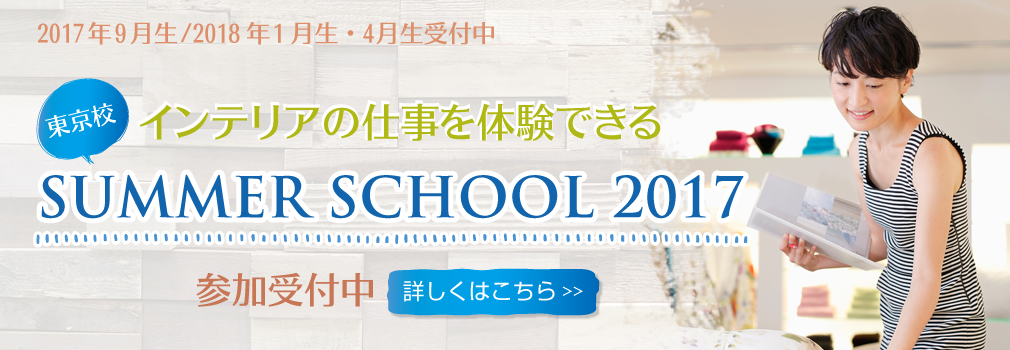 町田ひろ子インテリアアカデミー サマースクール2017(東京校)