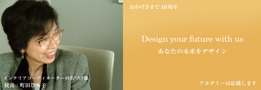 あなたの未来をデザイン 町田ひろ子アカデミーは応援します