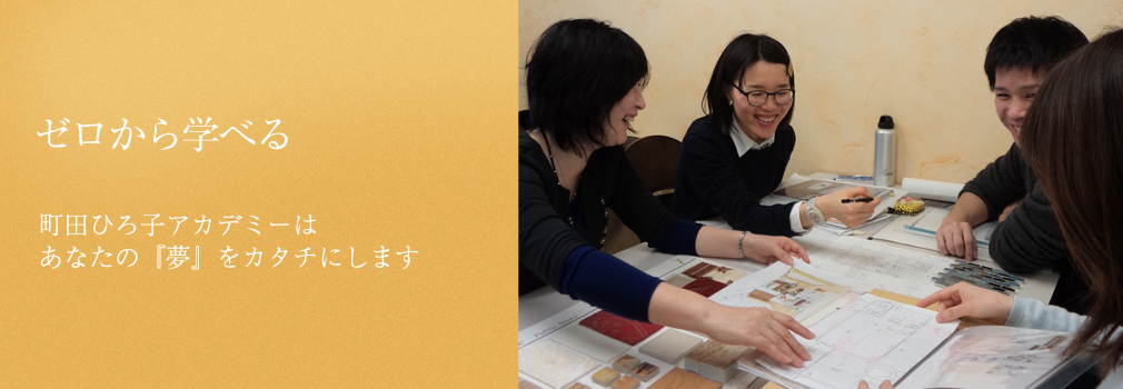 ゼロから学べる 町田ひろ子アカデミーはあなたの「夢」をカタチにします。