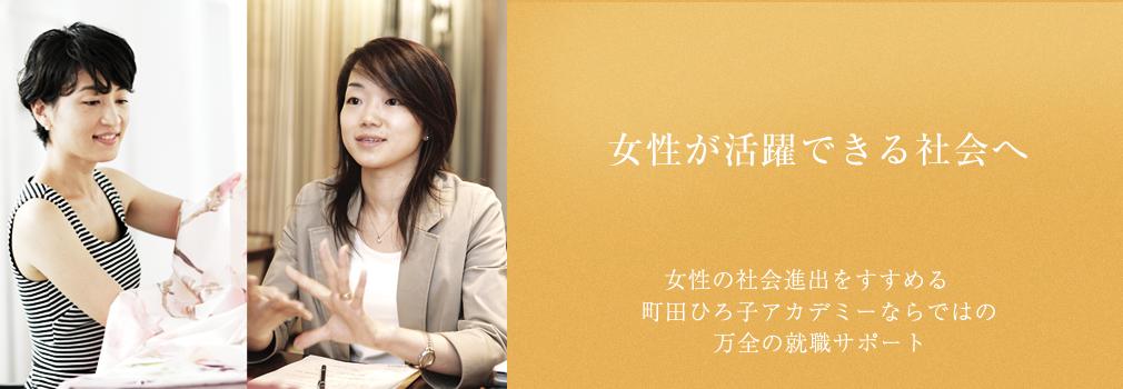女性が活躍できる社会へ 町田ひろ子アカデミーならではの万全サポート