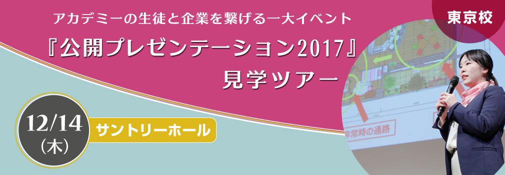 公開プレゼンテーション2017 見学ツアー 12/14 サントリーホール