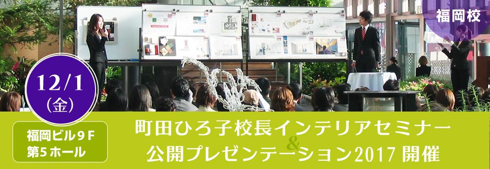 福岡校 12/1町田校長インテリアセミナーと公開プレゼンテーション2017開催