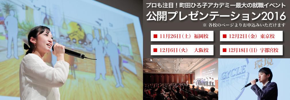 町田ひろ子アカデミー就職イベント 公開プレゼンテーション2016