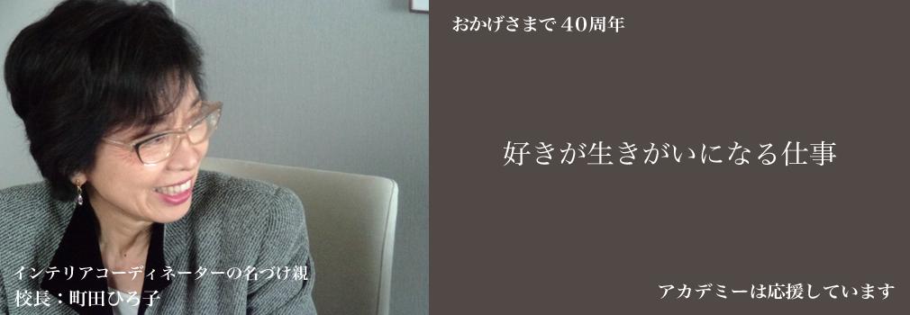 インテリアコーディネーターの名づけ親 町田ひろ子