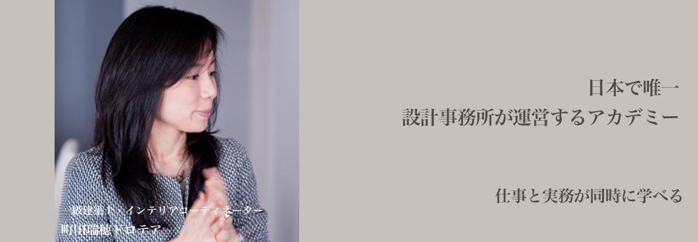 町田ひろ子インテリアコーディネーターアカデミー 仕事と実務が同時に学べる