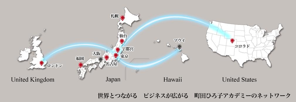 町田ひろ子アカデミーのネットワーク