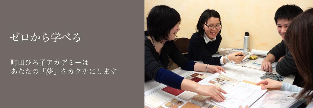町田ひろ子インテリアコーディネーターアカデミー ゼロから学べる