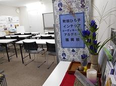 町田ひろ子アカデミー東京校 学校説明会