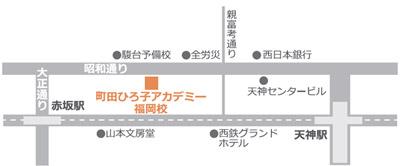 町田ひろ子アカデミー 福岡校 インテリア