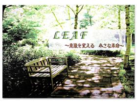LEAF 意識を変える小さな革命1