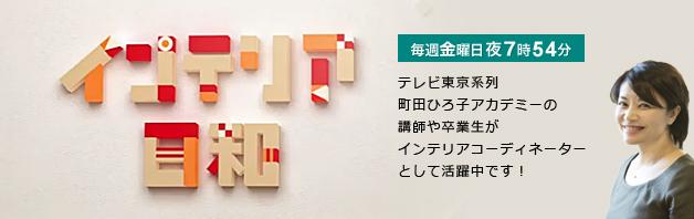 テレビ東京系列 インテリア日和