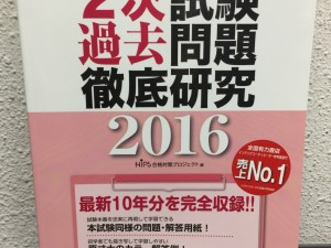 町田ひろ子インテリアアカデミーインテリアコーディネーター試験について