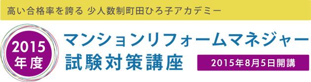 2015年度マンションリフォームマネジャー試験対策講座申し込み受け付け中!