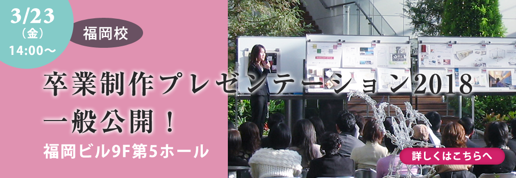 福岡校 卒業制作プレゼンテーション2018一般公開