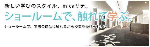 ショールームで触れて、学ぶ 町田ひろ子アカデミーサテライト教室