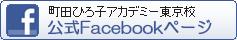 町田ひろ子アカデミー東京校
